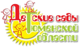 Интернет-издание «Детские сады Тюменской области»